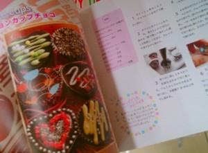 バレンタインチョコの本100均