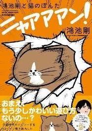 鴻池剛と猫のぽんた (2)