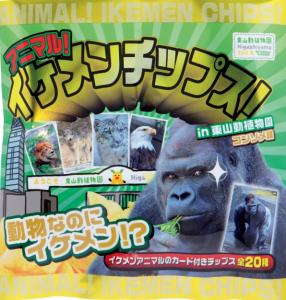 東山動物園イケメンチップス (2)